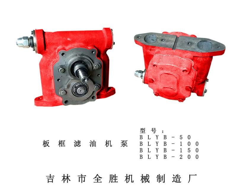 板框滤油机泵.jpg