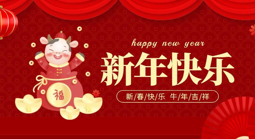 新年快乐配图.jpg
