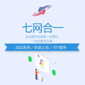 企业全网信息化一站式解决方案(七网合一)