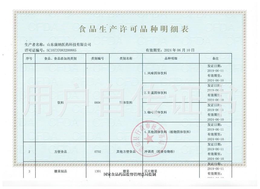 食品生产许可证.webp (1).jpg
