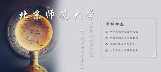 中西文化交流虚拟仿真