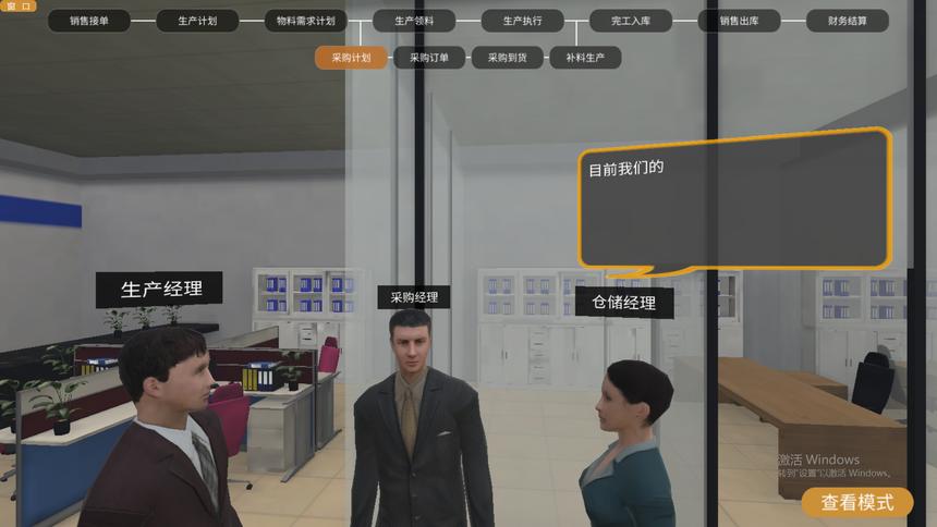 产销协同模式下企业运营管理虚拟仿真