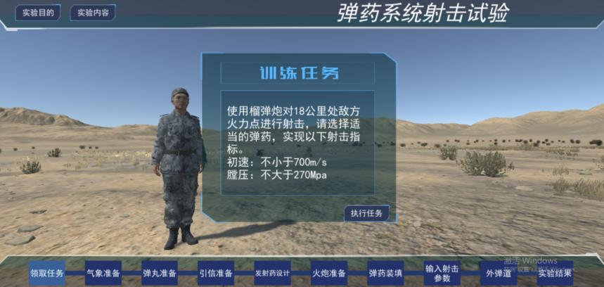 弹药系统靶场实验虚拟仿真
