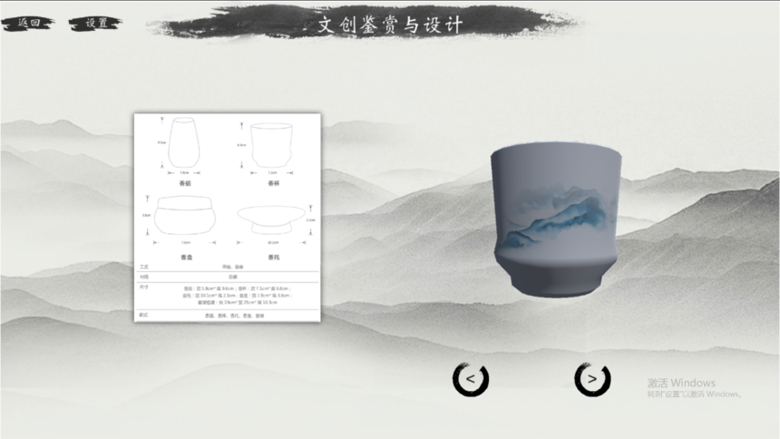 水墨主题文创产品构图设计虚拟仿真