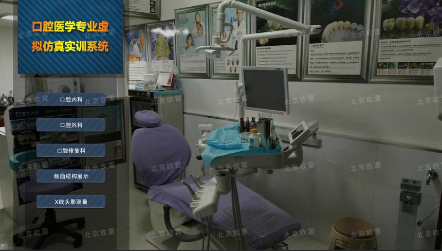 口腔医学专业虚拟仿真