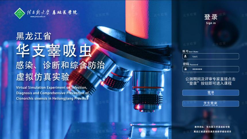 华支睾吸虫感染诊断防治的虚拟仿真