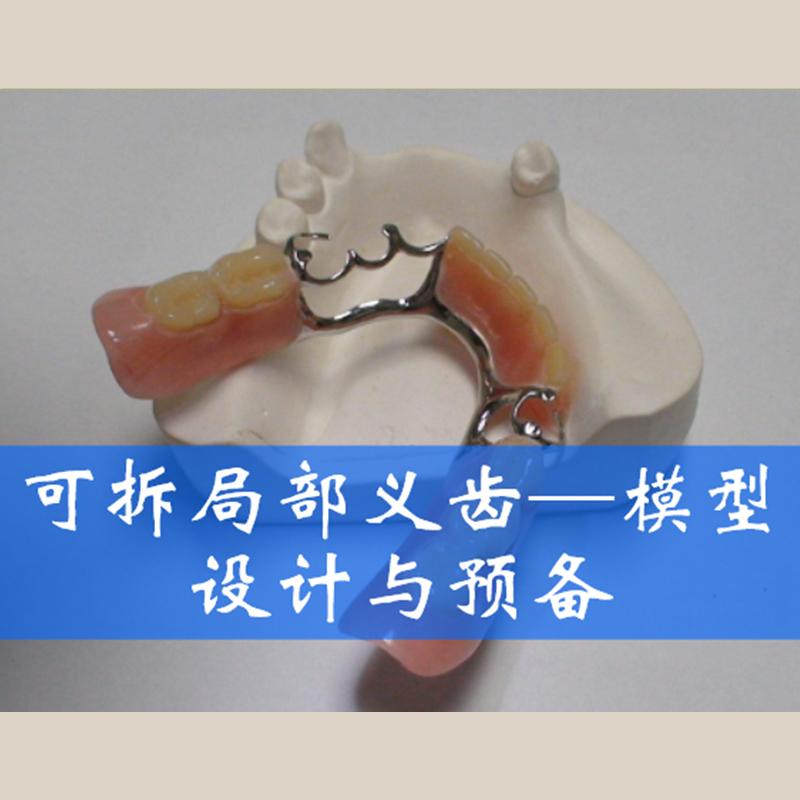 可拆局部义齿----模型设计与预备