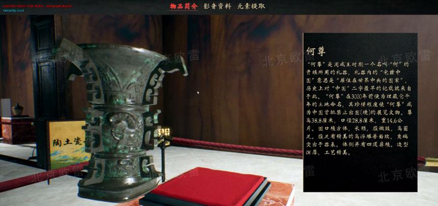 南开博物馆文创产品设计开发虚拟仿真实验教学系统
