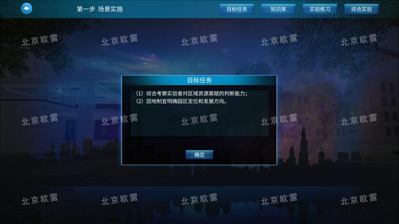 文化产业园区场景式运营管理虚拟仿真