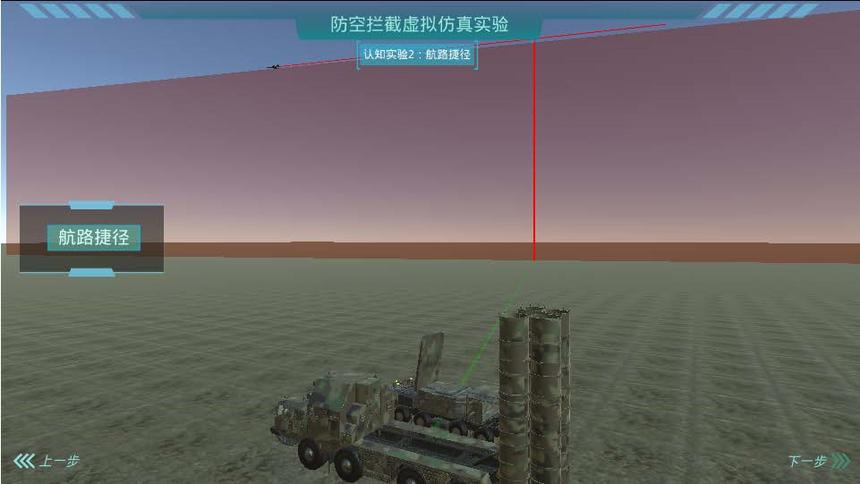 飞行器交会运动虚拟仿真