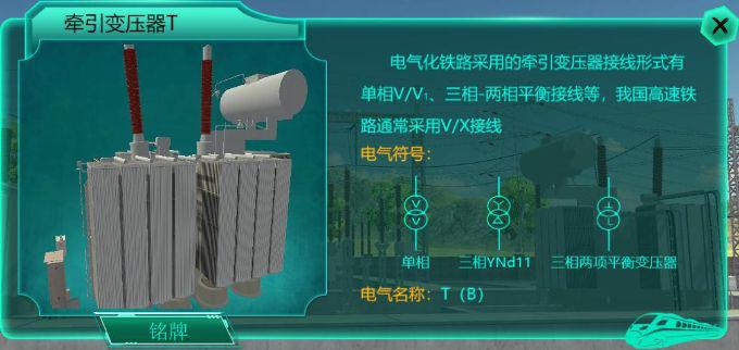 高速铁路牵引供电系统设计与运行虚拟仿真实验