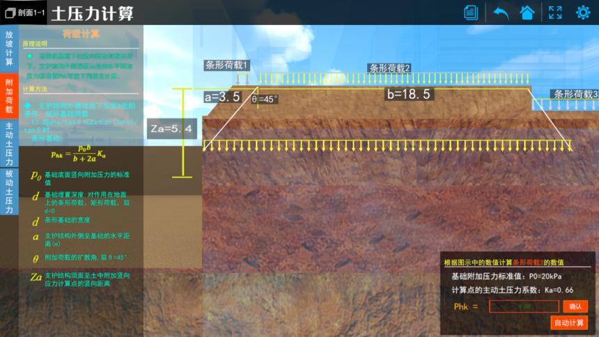 深基坑支护设计虚拟仿真实验