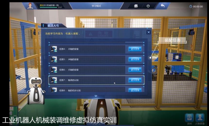 工业机器人系列虚拟仿真系统