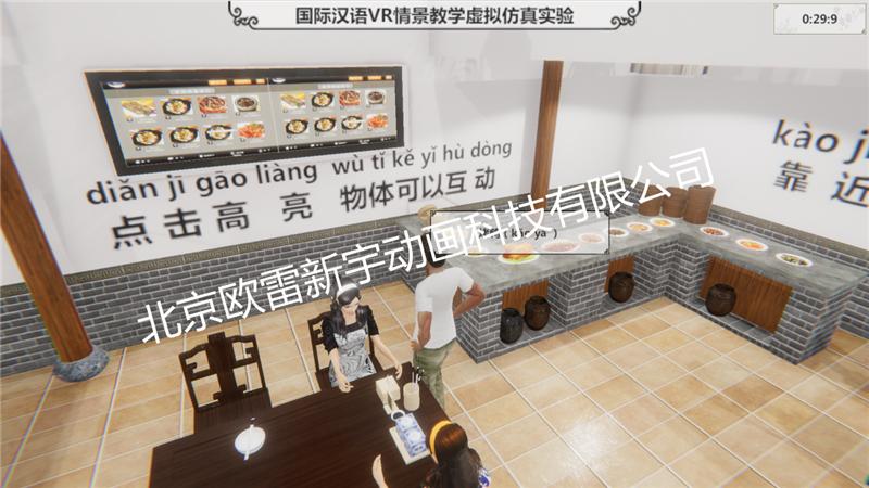 国际汉语仿真实验