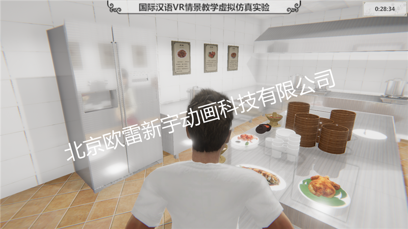 国际汉语虚拟仿真实验