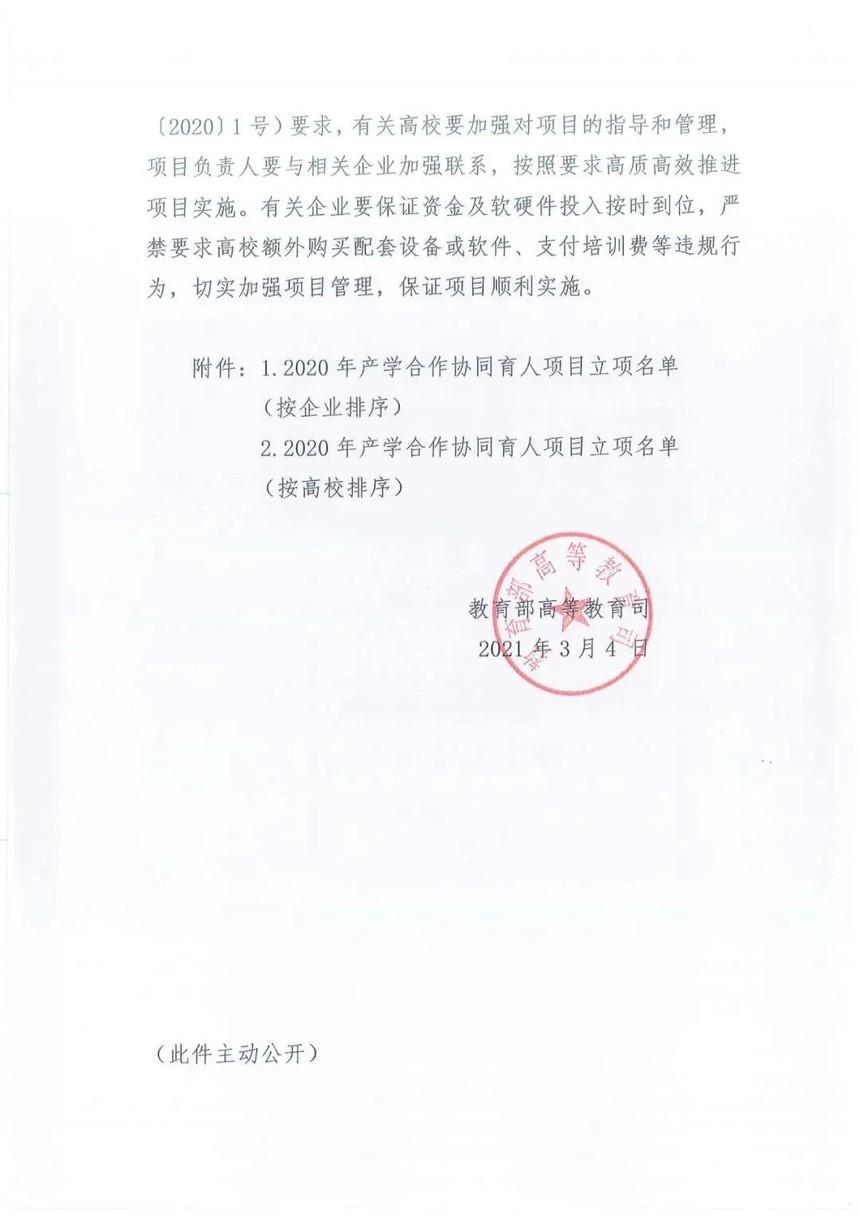 北京欧雷关于教育部高等教育司2020年第一批产学合作协同育人项目立项名单公布!