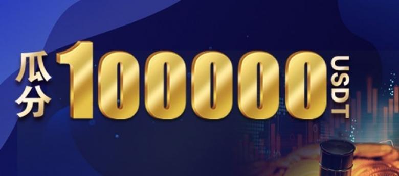 瓜分100000ustd