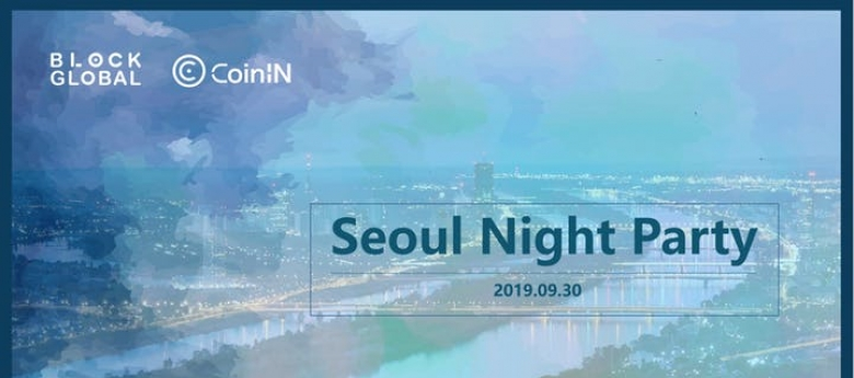 韩国区块链周——首尔晚宴派对