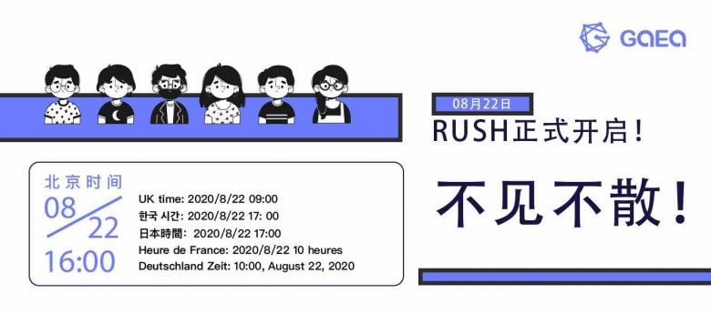 GAEA—-实力硬核终结暗网项目,将于明日(8月22日)全球正式启动RUSH!