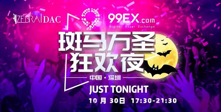 斑马万圣狂欢夜携手99EX,汇聚千人大咖火爆狂欢!