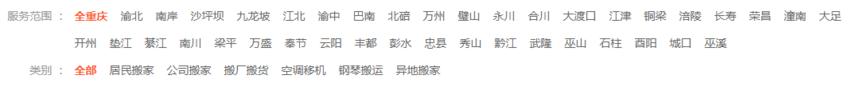 重庆市搬家服务区域
