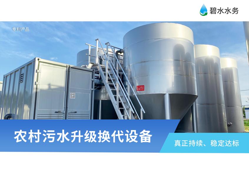 农村污水升级换代设备.png