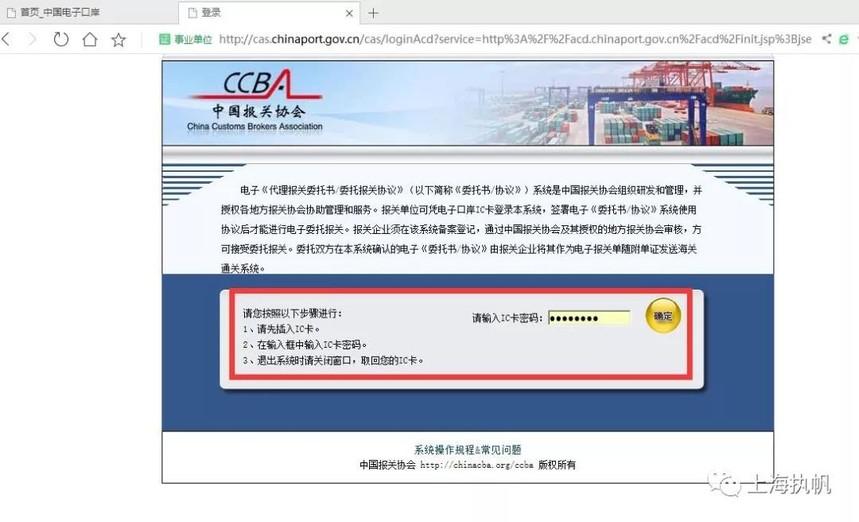 电子委托报关授权3.jpg