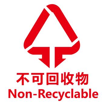 不可回收垃圾