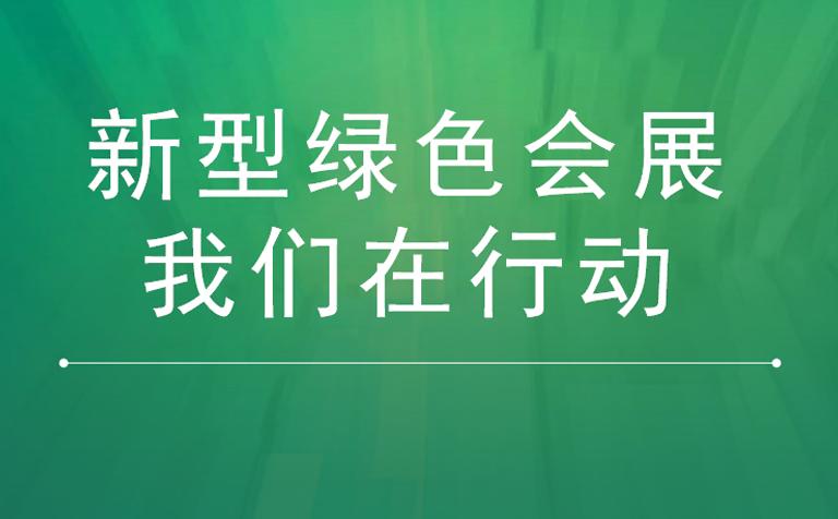 """新型绿色会展创新发展课题组:从""""服贸会""""看中国""""新型绿色会展"""""""