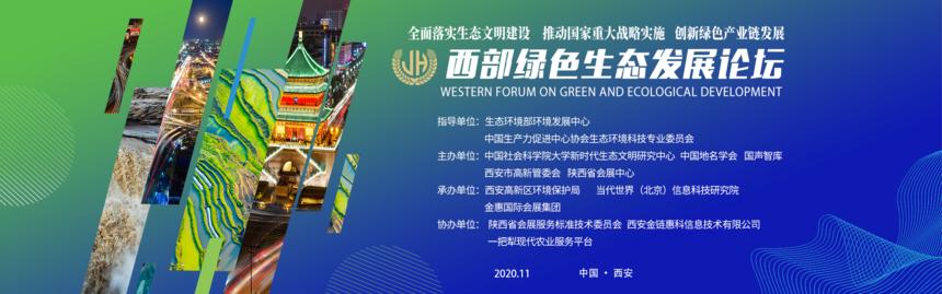 2020第二届西部绿色生态发展论坛聚焦西部绿色产业发展