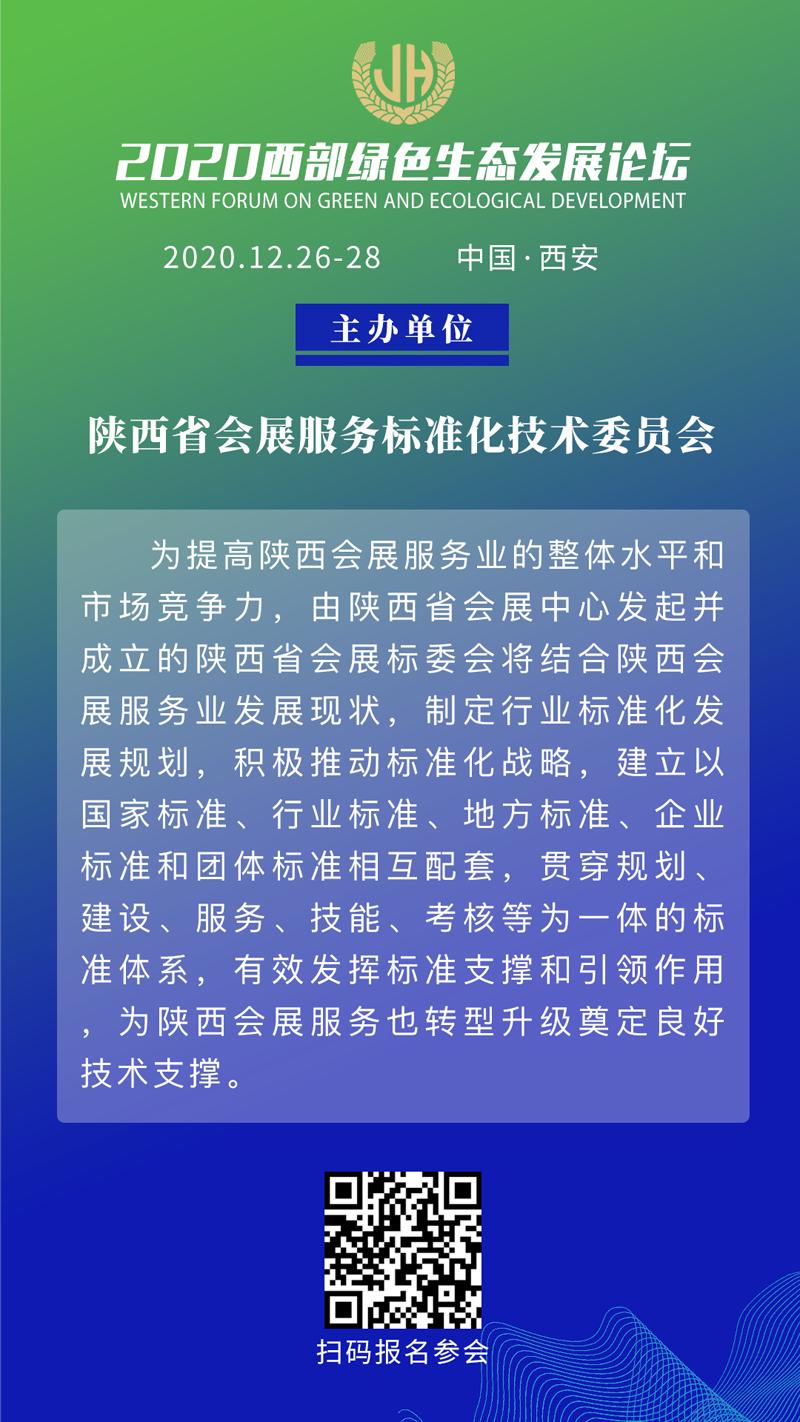 主办单位-陕西省会展服务标准化技术委员会