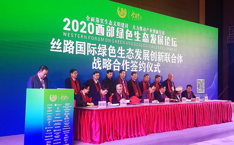 中国文化交流网-一点资讯:2020西部绿色生态发展论坛西安开幕