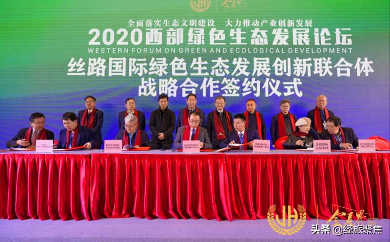 经旅聚焦-今日头条:2020西部绿色生态发展论坛开幕,探讨绿色产业创新