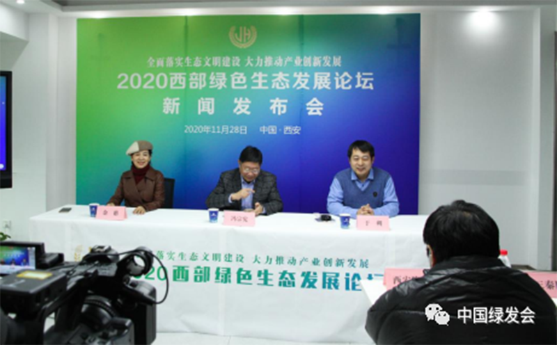 中国文化交流网-网易号:2020西部绿色生态发展论坛将在西安举行