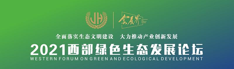 西部绿色生态发展论坛|绿色低碳促进西部经济高质量发展圆桌论坛