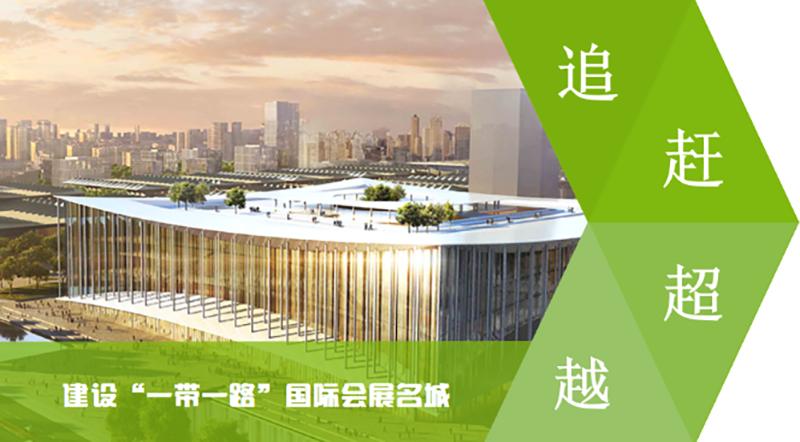 新华号:金惠——后疫情时期西安会展业的探索与实践