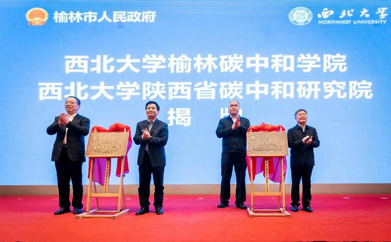 榆林日报聚焦|全国首所碳中和学院5月9日在陕西榆林揭牌成立
