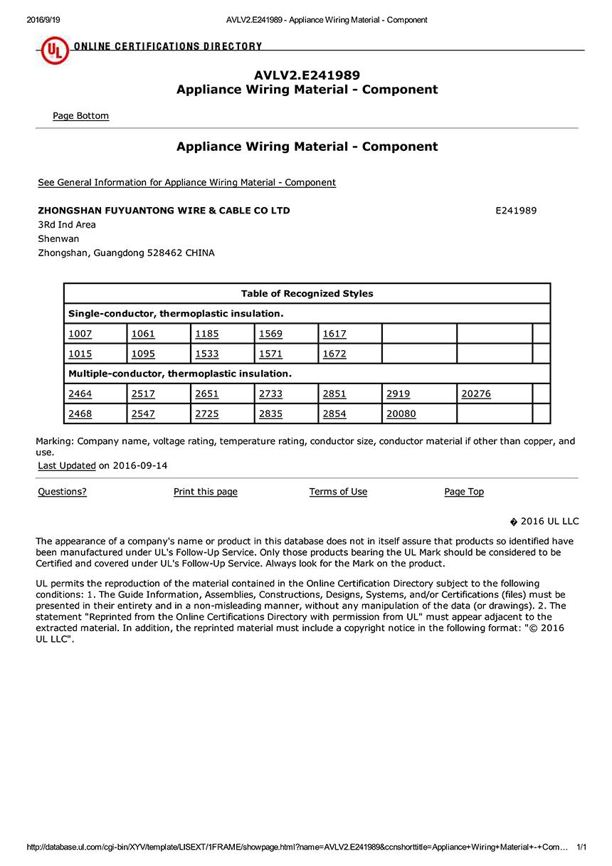 UL認證證書.jpg