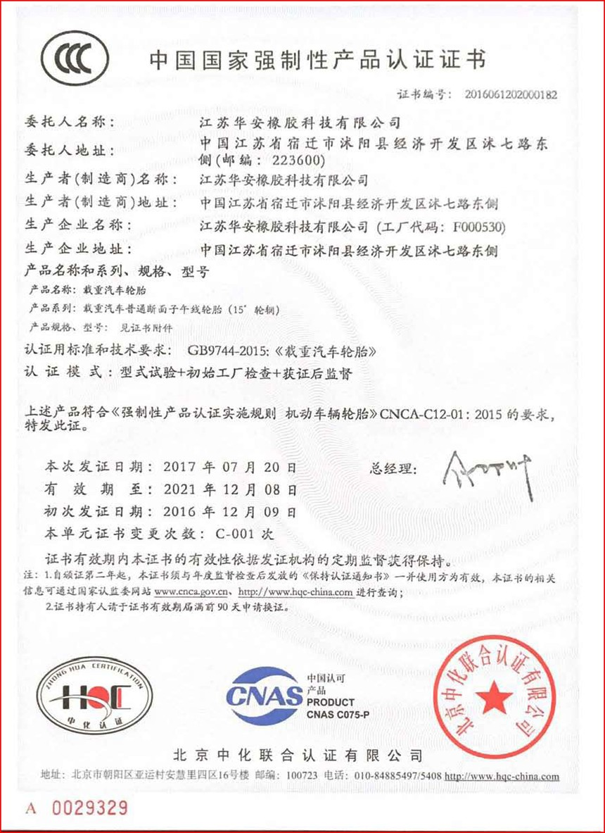 CCC for China