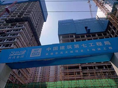 中国建筑第七工程部