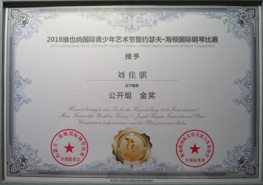 刘佳骐获得的奖状.jpg