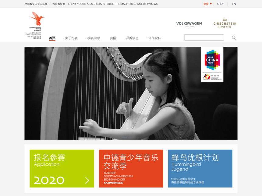 中国青少年音乐比赛_副本.jpg