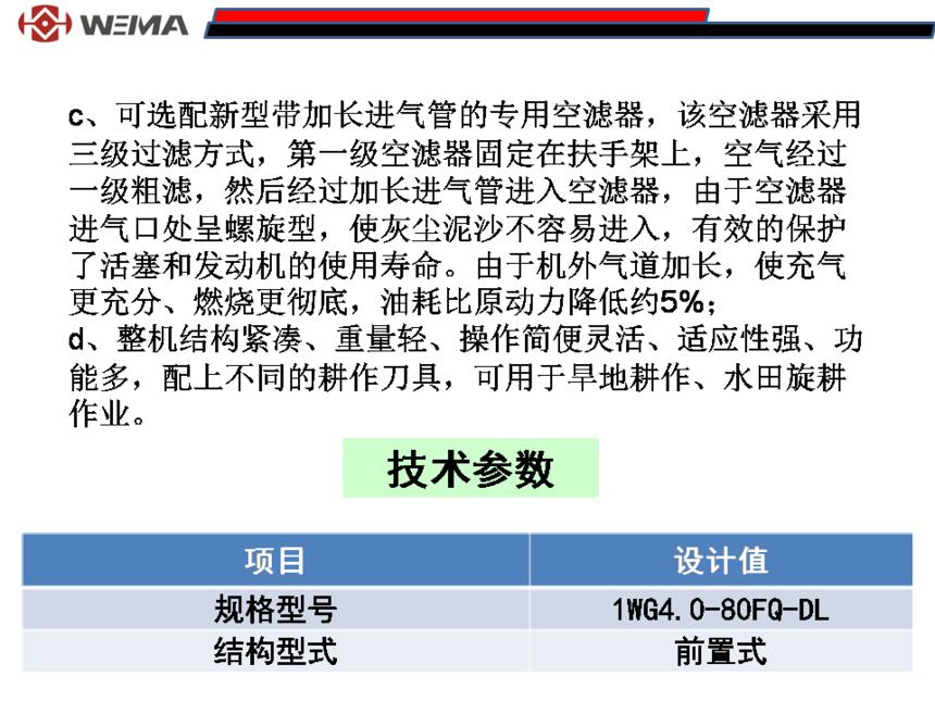 WM500系列产品介绍-改大 1.png