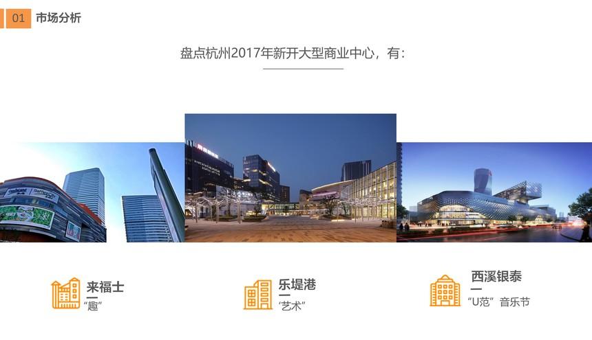 pic2:古源活动创意 活动方案1-b  公司开业庆典策划.jpg