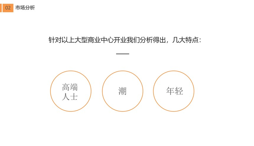 pic3:古源活动创意 活动方案1-c  开业庆典活动策划.jpg