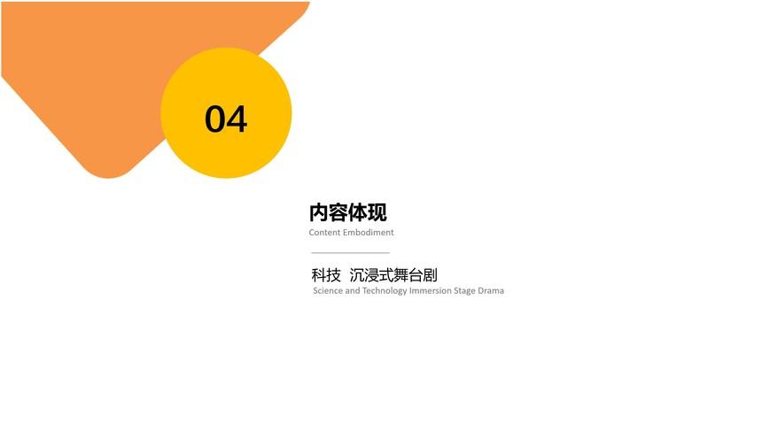 pic7:古源活动创意 活动方案1-g  新店开业活动方案.jpg