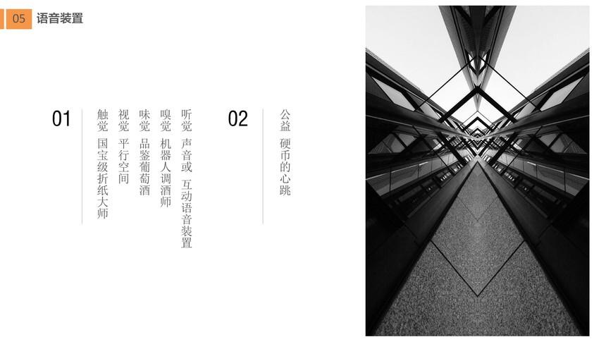 pic8:古源活动创意 活动方案1-h  很有创意的开业方案.jpg