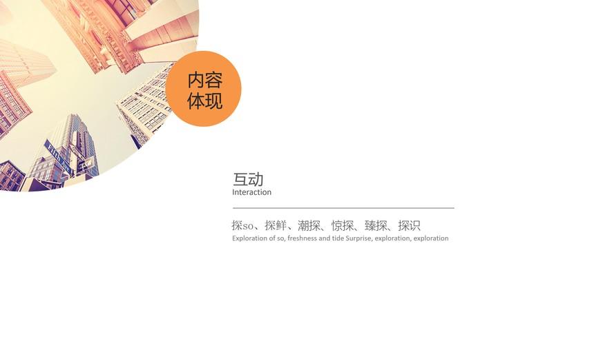 pic9:古源活动创意 活动方案1-i  活动庆典策划.jpg