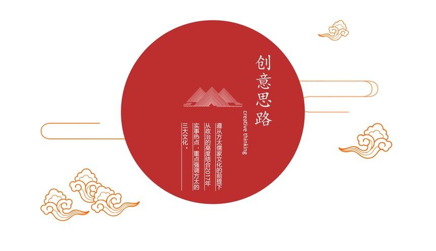 pic2:古源活動創意 活動方案2-b  公司年會晚會活動策劃.jpg