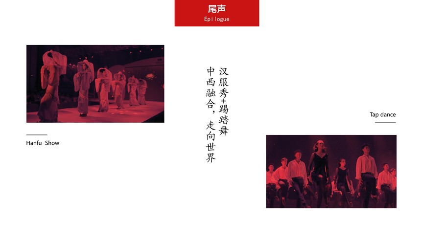pic10:古源活动创意 活动方案2-j 国庆晚会bob手机网页版登录 .jpg